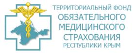 Территориальный фонд обязательного медициснкого страхования Республики Крым