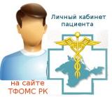 Личный кабинет пациента на сайте ТФОМС РК